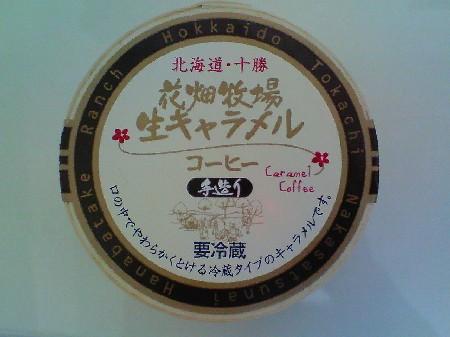 北海道土産.JPG